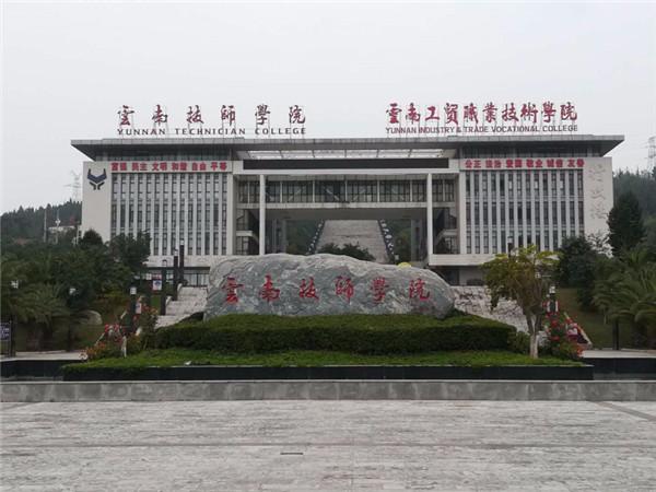 云南工贸职业技术学院2019年五年一贯制大专招生简章