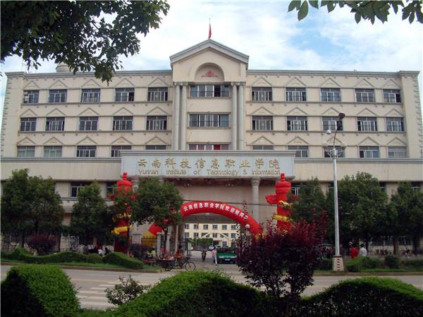 云南科技信息职业学院2019年五年一贯制大专招生简章