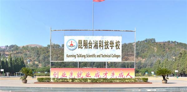 昆明市台湘科技学校2019年三年制中专招生简章